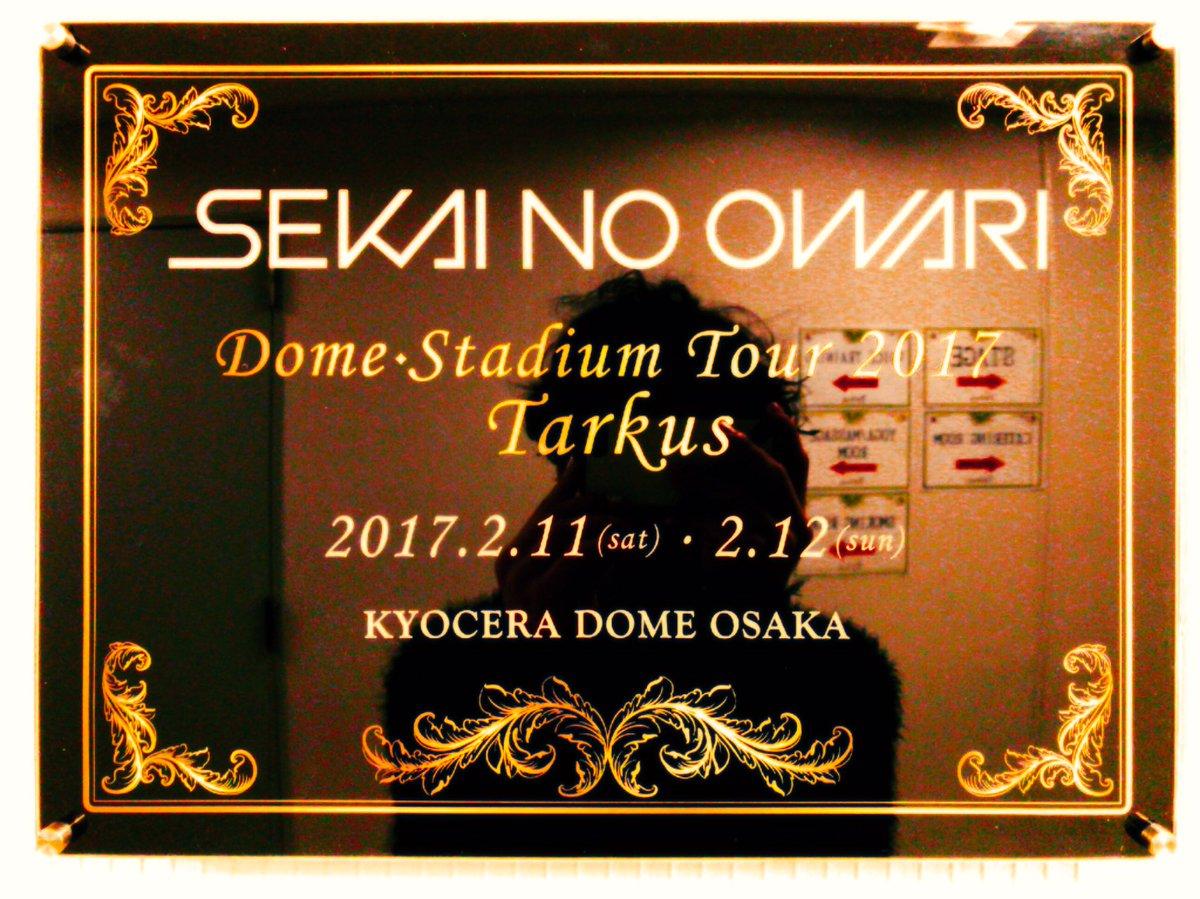 ツアー「Tarkus」4日目京セラドーム、ご来場の皆様ありがとうございます!  今日は寒かったから温…