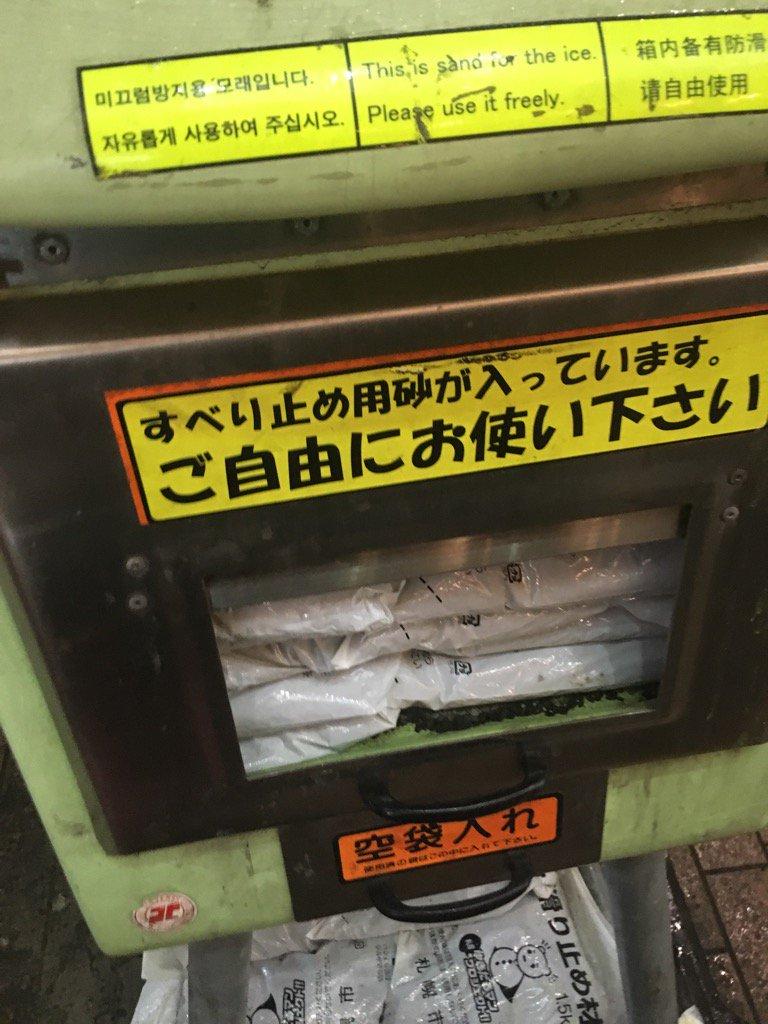 札幌 砂くばってる