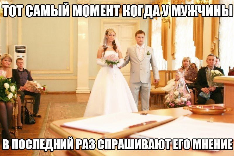 Я хочу свадьбу а он просто расписаться