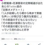 花澤香菜と小野賢章の交際報道が出た後のファンの反応!
