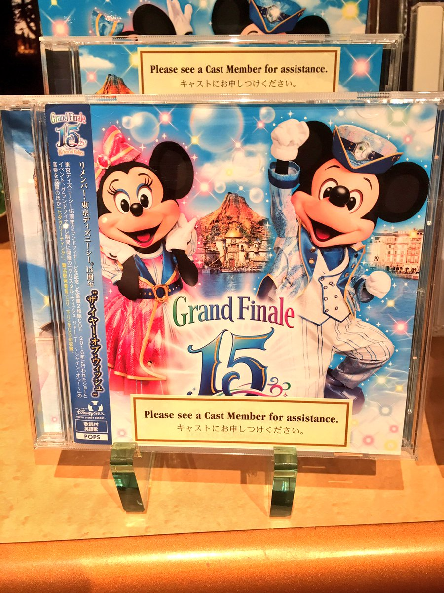 "gaku@msgex on twitter: ""舞浜で先行販売中の「クリスタル・ウィッシュ"