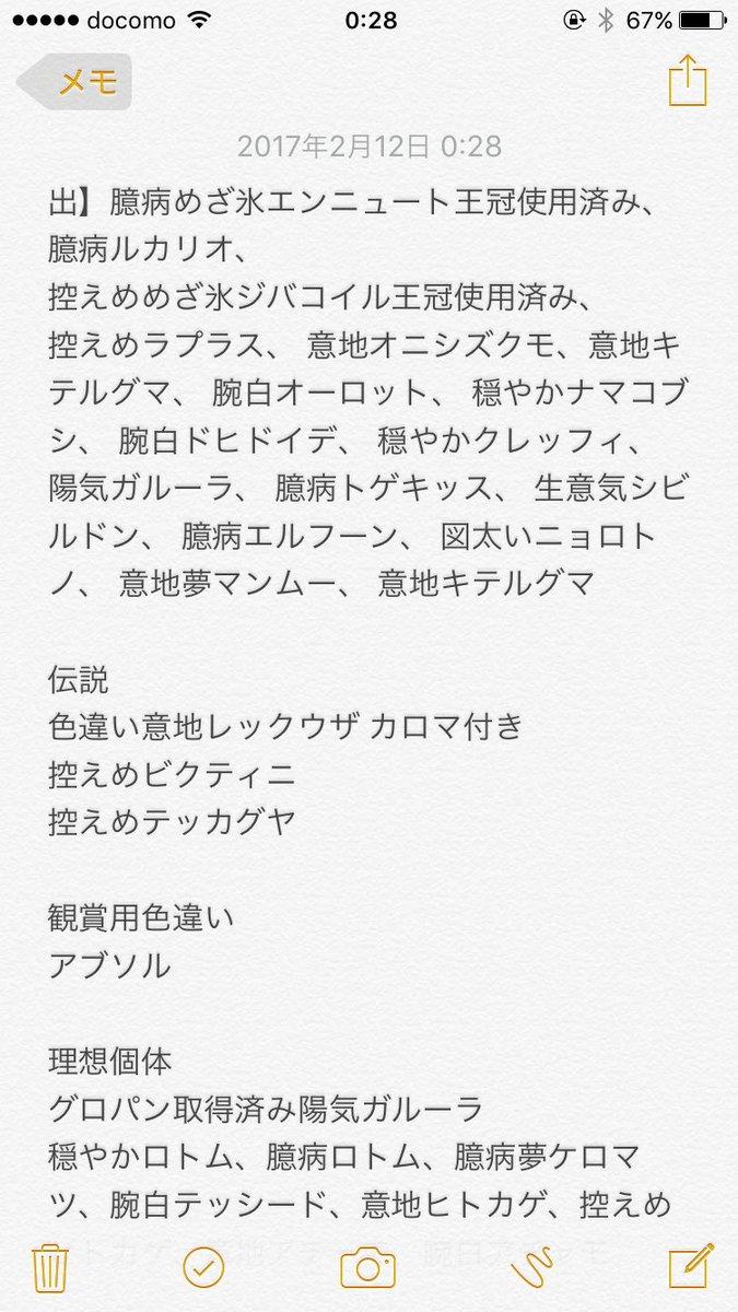 ポケモン サンムーン 強ポケ 世界漫画の物語