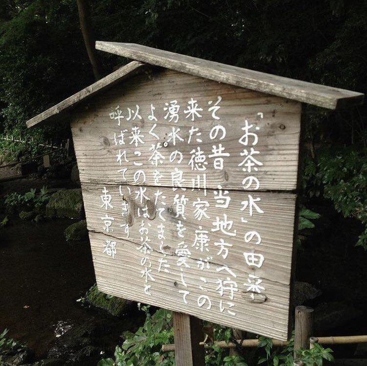 御茶ノ水にはこんな由来があったんだね。地名の由来など調べてみるのも楽しいかもね。  #御茶ノ水 #地…