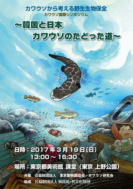 カワウソ国際シンポジウム、2017年3月19日(日)  カワウソ研究会と、私ども公益財団法人東京動物…
