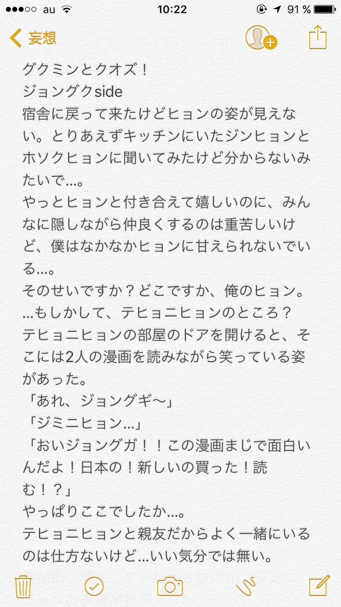 小説 グクミン