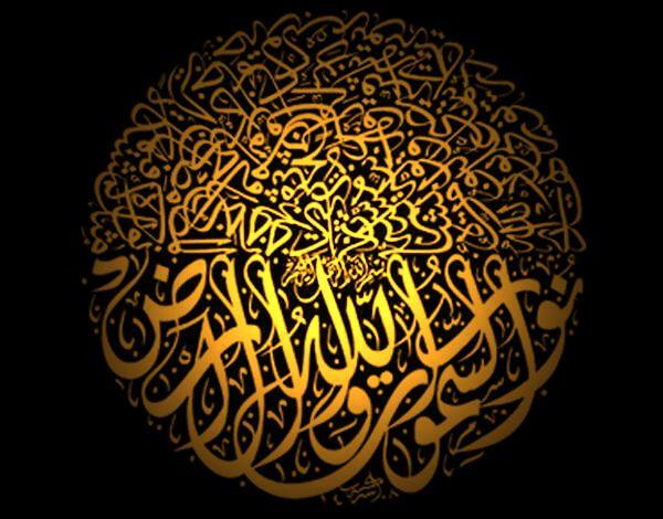د فواز أبونيان Tren Twitter الله نور السموات والأرض مثل نوره