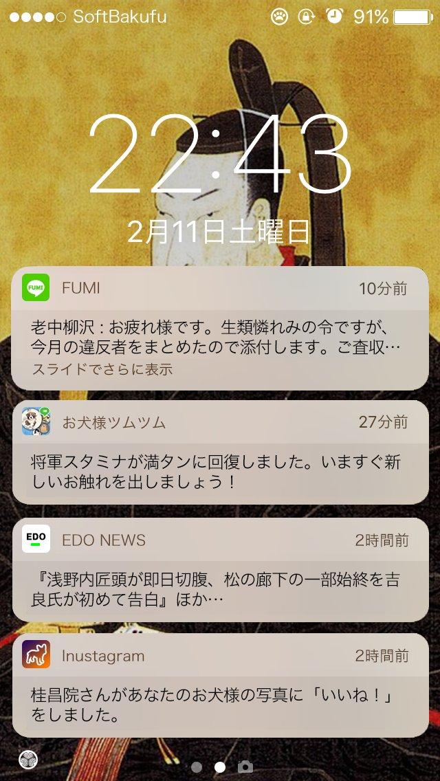 徳川綱吉のスマホのロック画面を考えてみました。