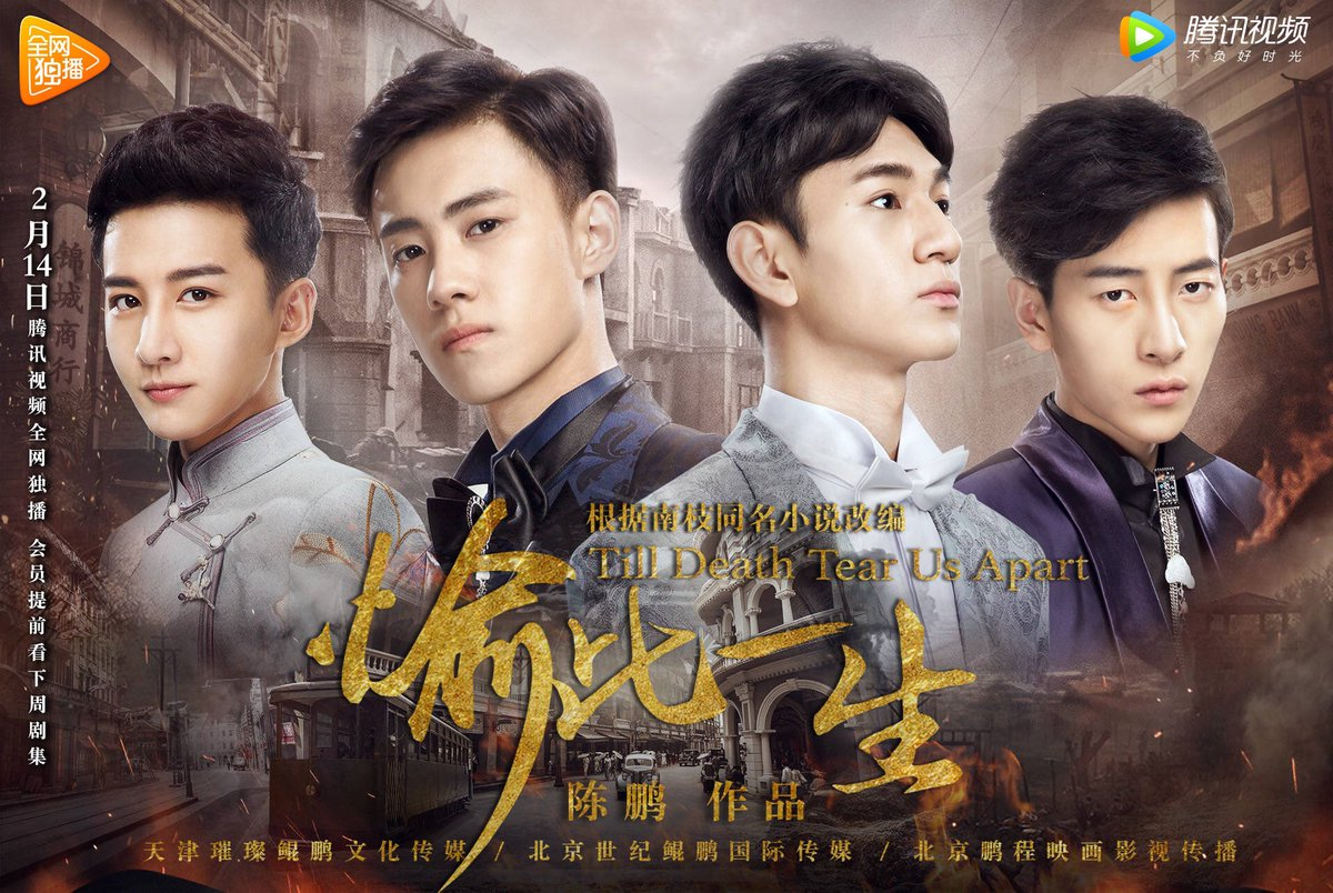 Till Death Tear Us Apart (2017) - Китайски, хонконгски и ...
