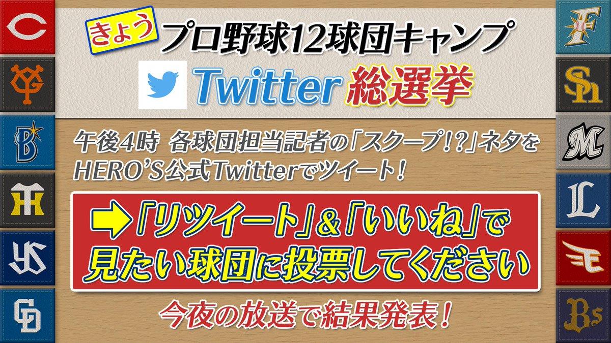 本日、プロ野球12球団キャンプTwitter総選挙を開催!! 各球団の担当記者が取材したイチオシの「…