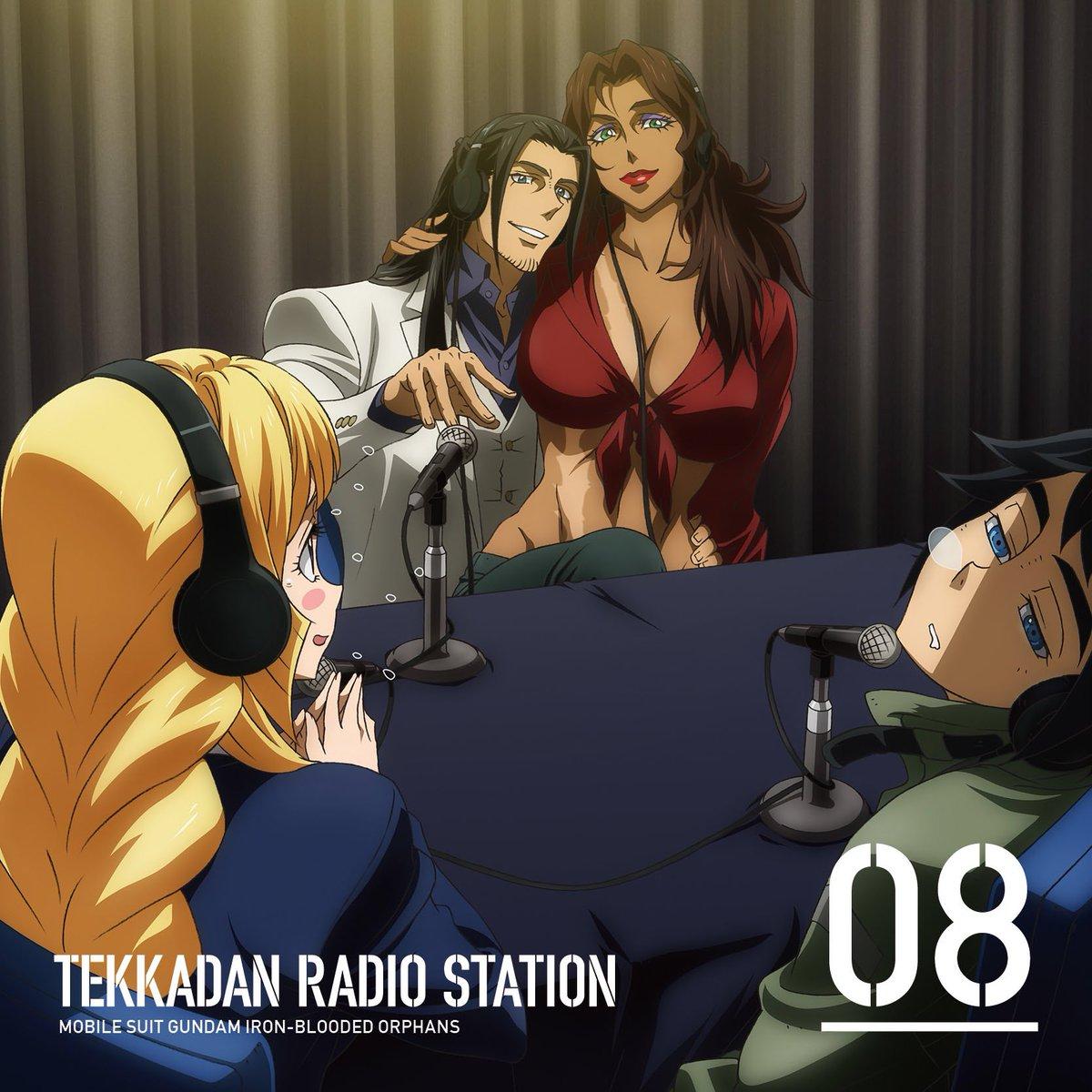 【ラジオ情報】「鉄華団放送局」ラジオCDVol.8のジャケット公開!新規録りおろしラジオは、名瀬役の…