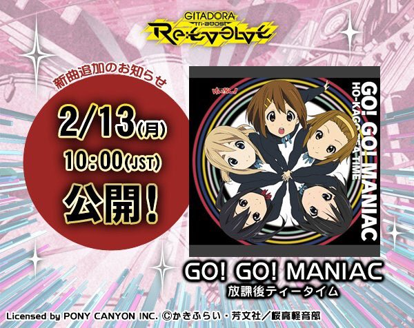 GITADORAに「GO!GO!MANIAC」が、ついに登場です。  BPM250でシャッフル曲。 …