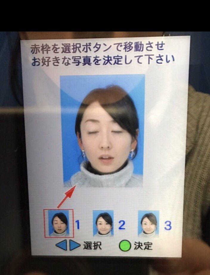 写真で目をつむってしまうことは普段から多いものの、ここまでくるとは... これではパスポート写真に恐…