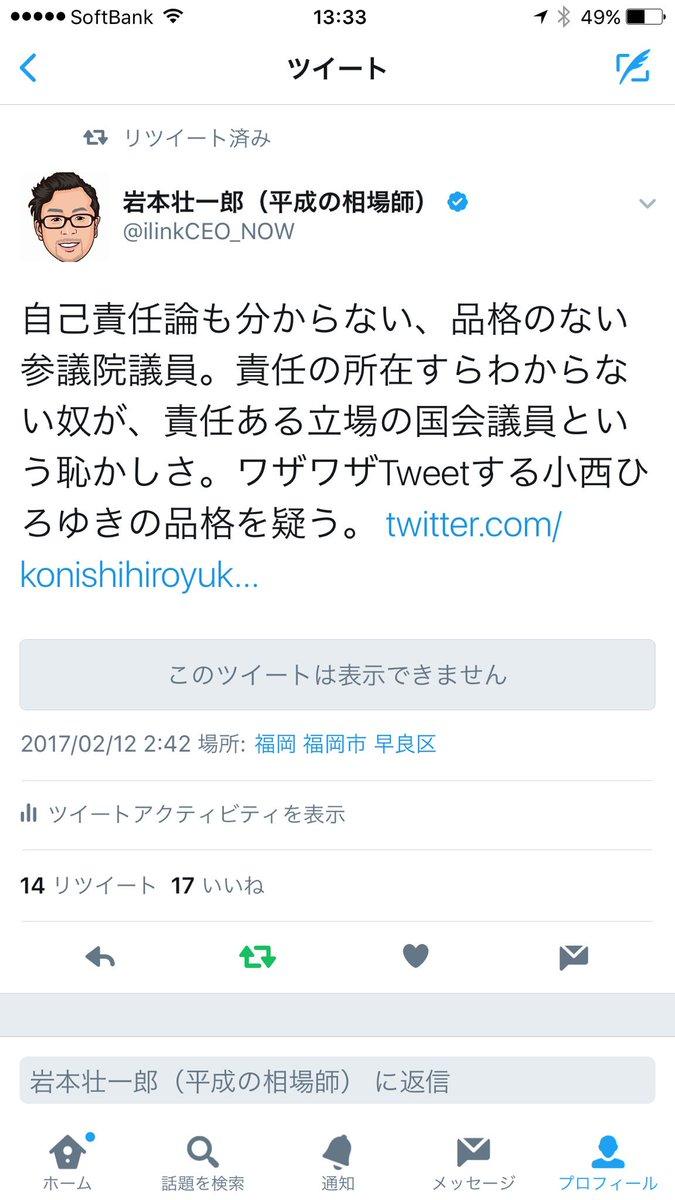 @konishihiroyuki 自己責任論を理解していない小西ひろゆき議員について、Tweetした…