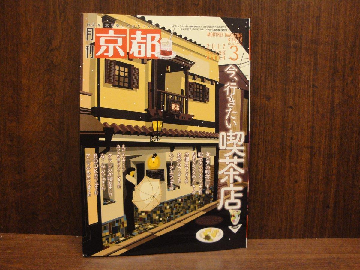 ふたば書房京都駅八条口店