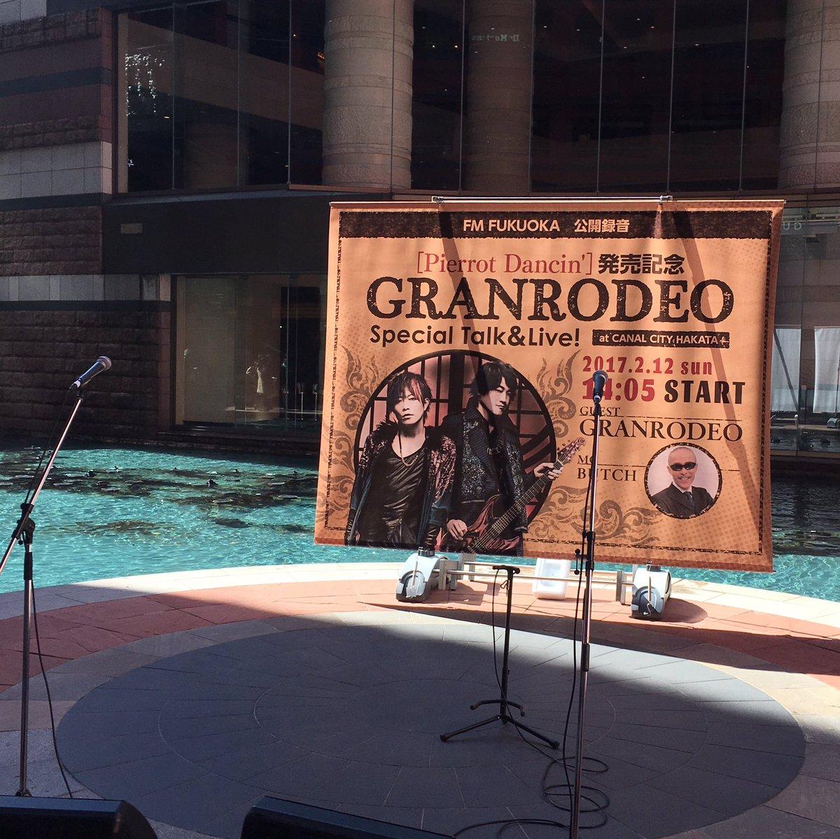 キャナルシティ博多でのイベントはこの後14:05から!お近くの方は是非いらしてください! #GRAN…