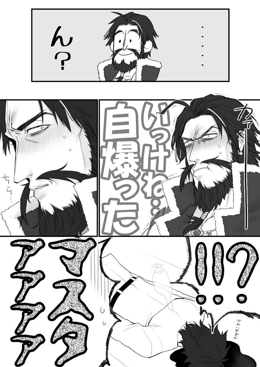 うっかり【FGO】