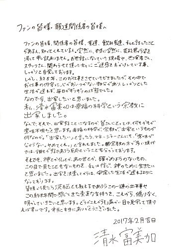 清水富美加「神のために生きたいと思いました」…幸福の科学が公表した直筆メッセージ全文 https://t.co/PcFzRuXtv8 #芸能ニュース #スポーツ新聞