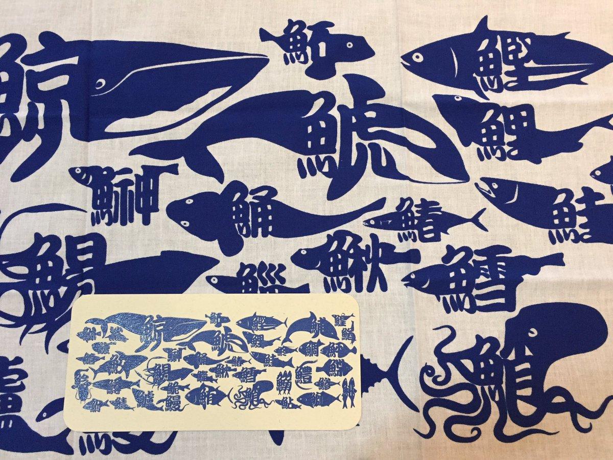 """海の博物館sea-folk museum on twitter: """"魚編とイラストがドッキング"""