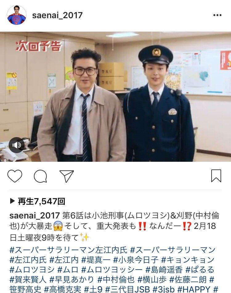 ムロ✖️倫也ペアが次回について語る限定予告動画😘➡︎instagram.com/p/BQXz6imB…