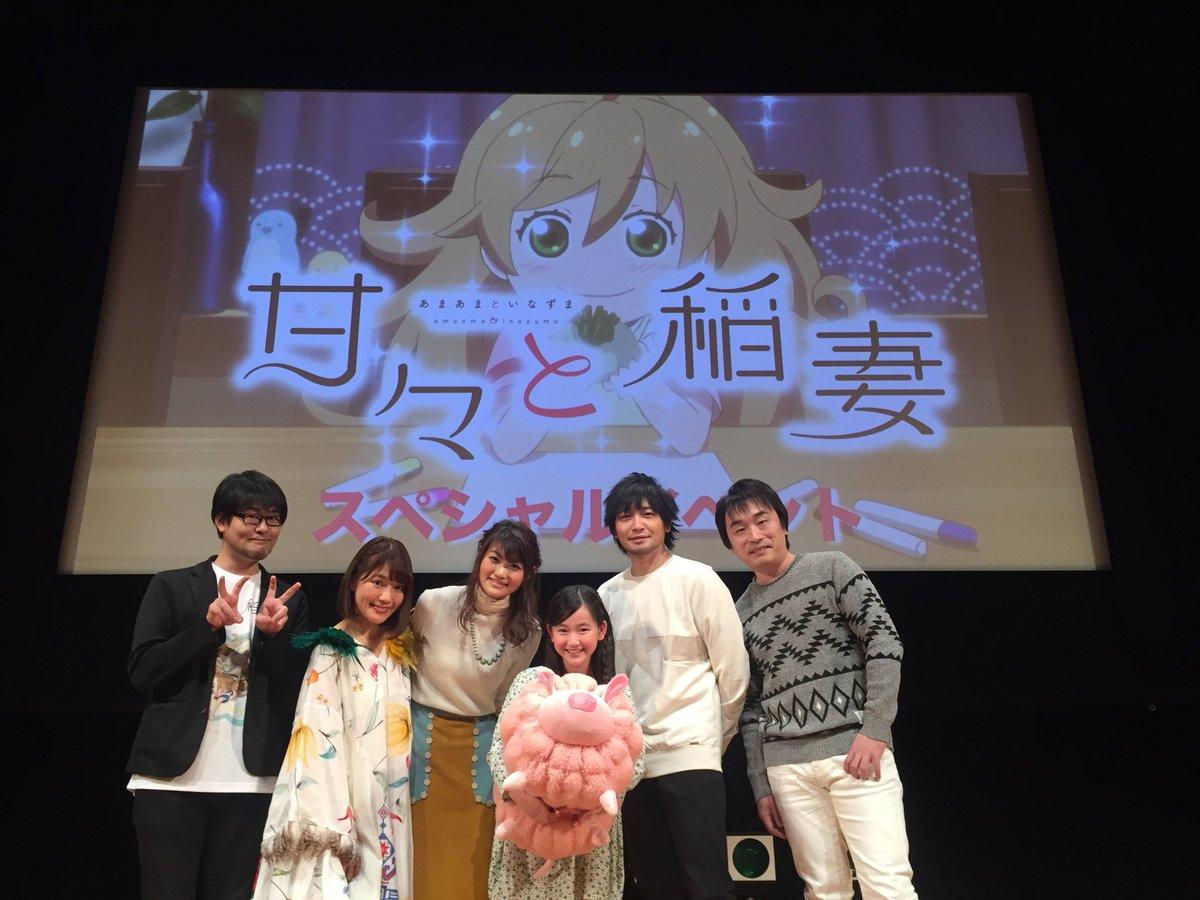 『甘々と稲妻 スペシャルイベント』終了いたしました!ご来場頂きました皆さま、アニメを楽しんで下さった…