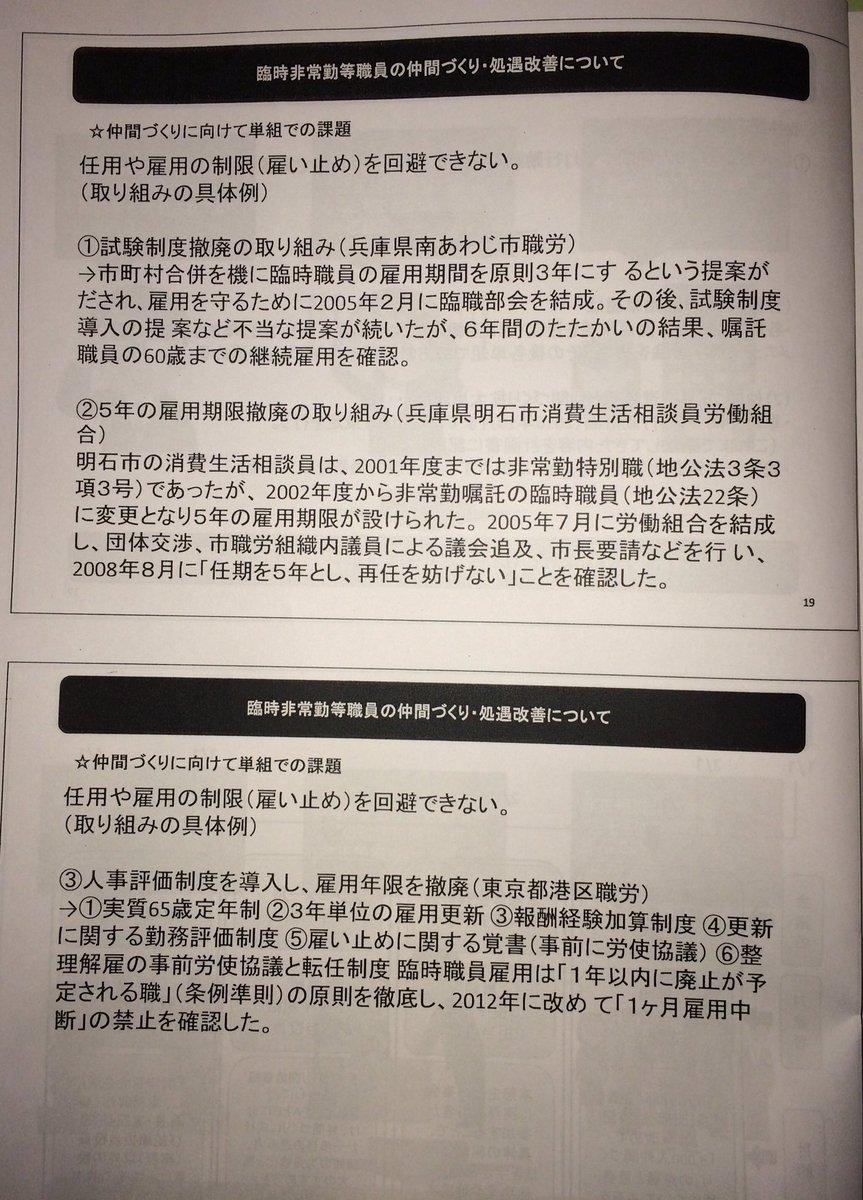 自治労全国一般福岡地方労働組合