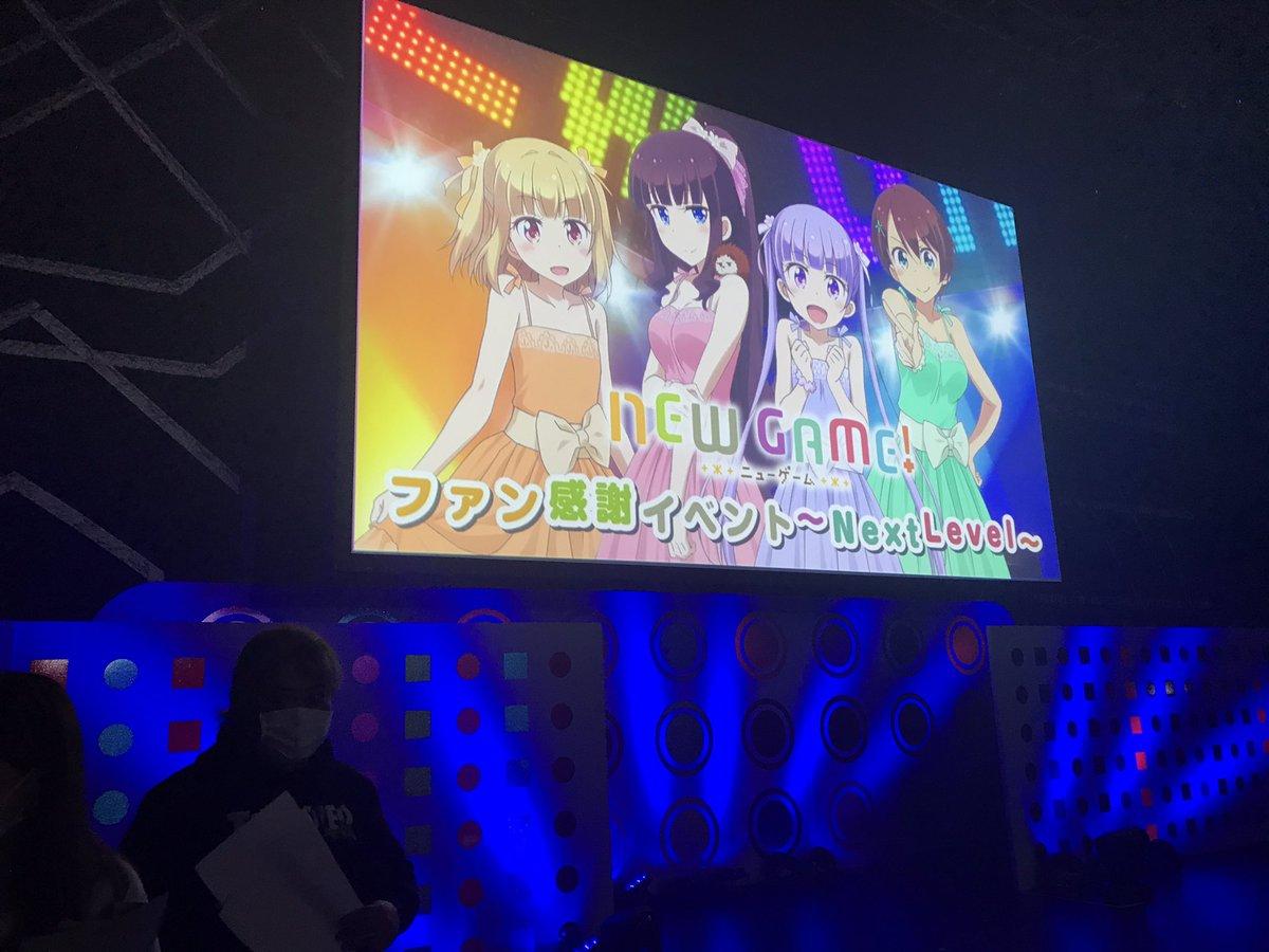 「NEW GAME!」ファン感謝イベント〜Next Level〜!夜の部は開場中です。 夜の部も盛り…