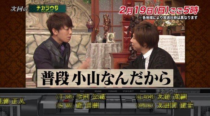 2/19(日)17:00~放送 日テレ『チカラウタ』  ▽Kis-My-Ft2北山宏光出演