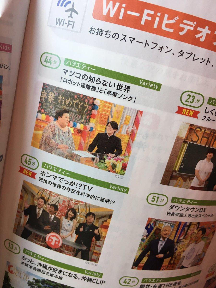 機内の番組欄で見覚えのある学ランさんいると思ったら冨田さん(@tomitaakihiro)だった。