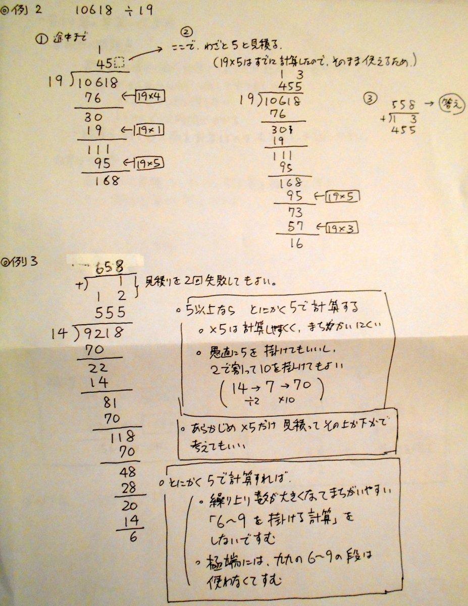 そういえば、ちょっと前に書いた「割り算の筆算で、積を見積もり、間違えたら何度もケシゴムで消してやりな…