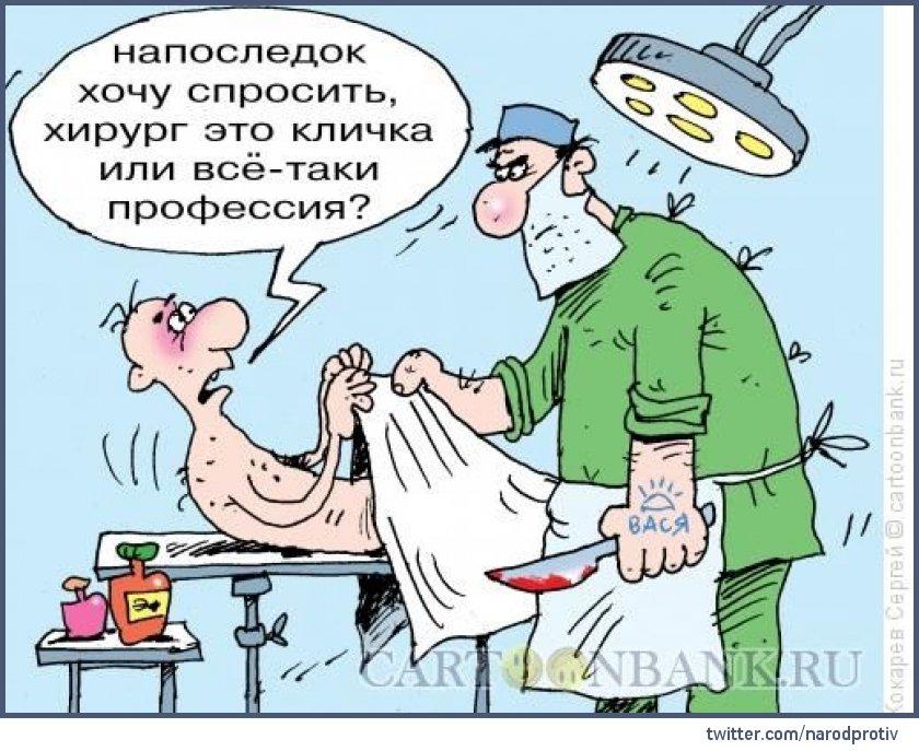 Картинки прикол врачи