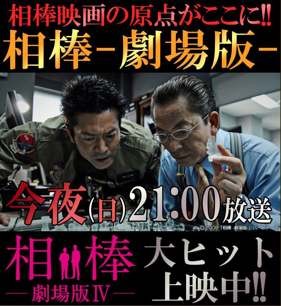 今夜9時放送! 相棒映画の原点、ここにあり! 「相棒-劇場版- 絶体絶命! 42.195km 東京ビ…