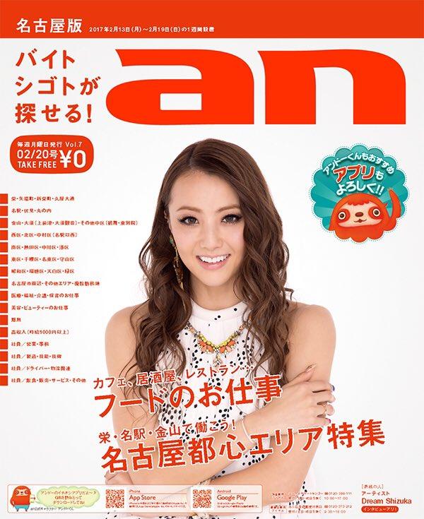 求人情報誌「an」2/20号の表紙も 務めさせていただきました‼️  首都圏と関西圏にお住まいの方々…