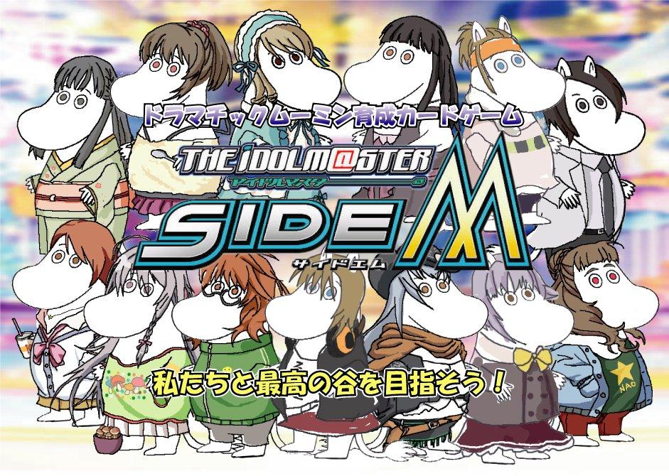 SideMアニメ化か、たしかこんなだったよね。