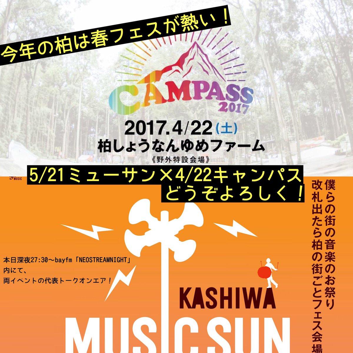 """টুইটারে 柏MUSIC SUN: """"今夜放送..."""