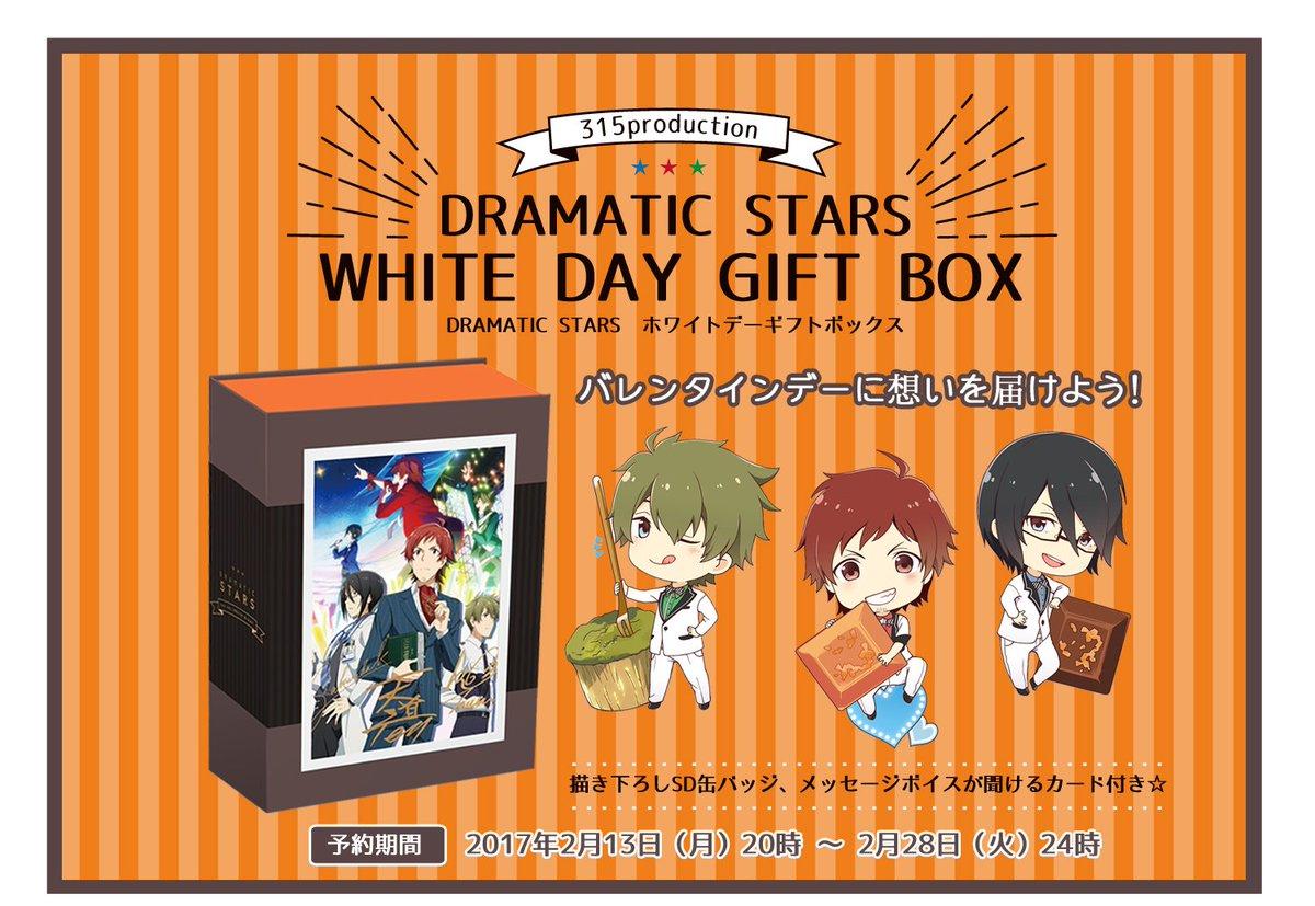 『SideM』アニメ化を記念して「White Day Gift Box」がANIPLEX+に登場!メ…