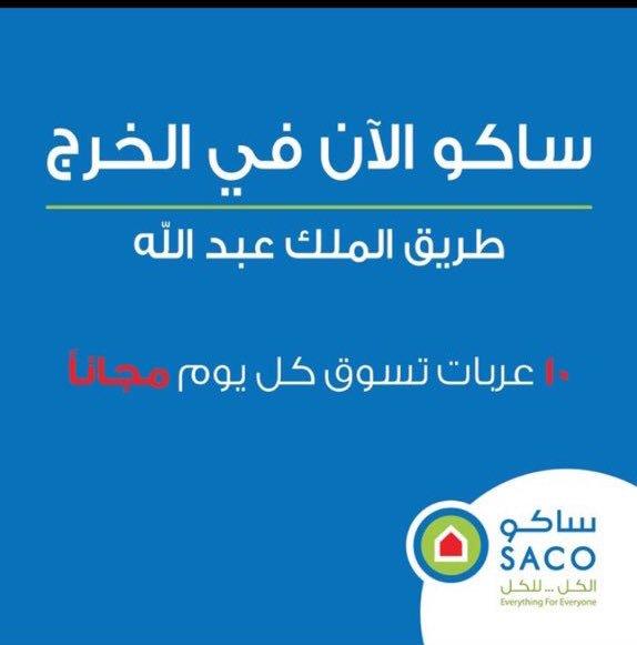 أخبار الخرج No Twitter افتتاح ساكو فرع الخرج الواقع على طريق الملك عبدالله 10 عربات تسوق كل يوم مجانا Saco Ksa