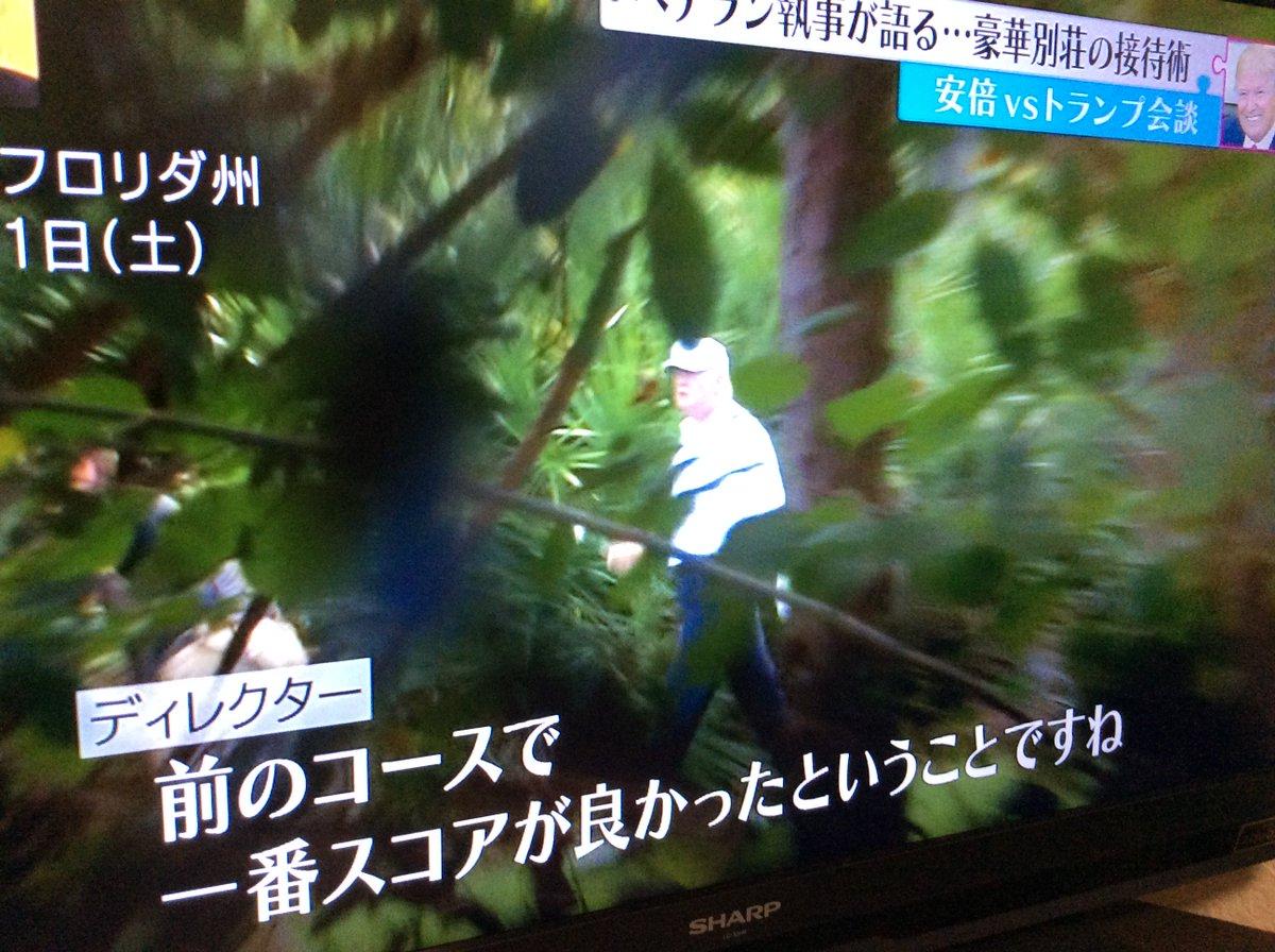 凄ぇ!安倍晋三とトランプのゴルフって撮影禁止なのに、日本のメディアで唯一撮影成功したって、フジテレビのMr.サンデーがゴルフ場の隙間から盗撮した映像を自慢気に放送してるwwww海外まではコンプライアンスが及ばないらしい。 https://t.co/XAFlPWTMWE