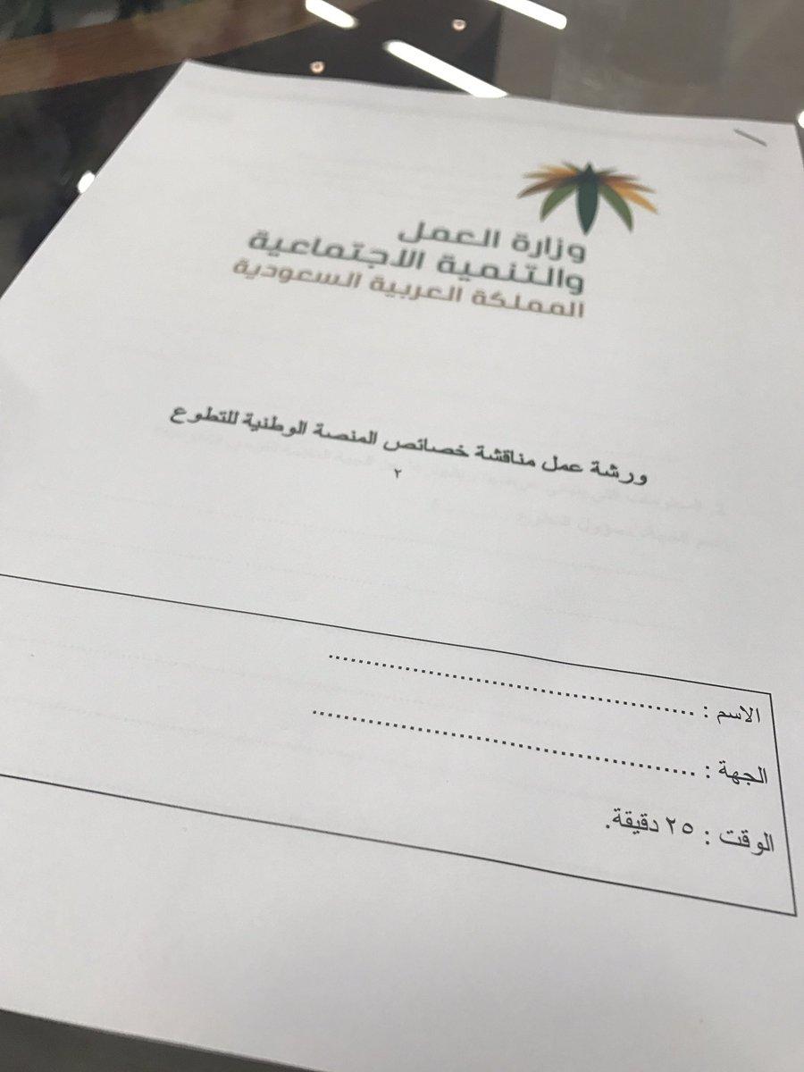 المنصة الوطنية للتطوع ❤ فكرة رائدة ومشروع وطني ضخم سيحل الكثير من المش...
