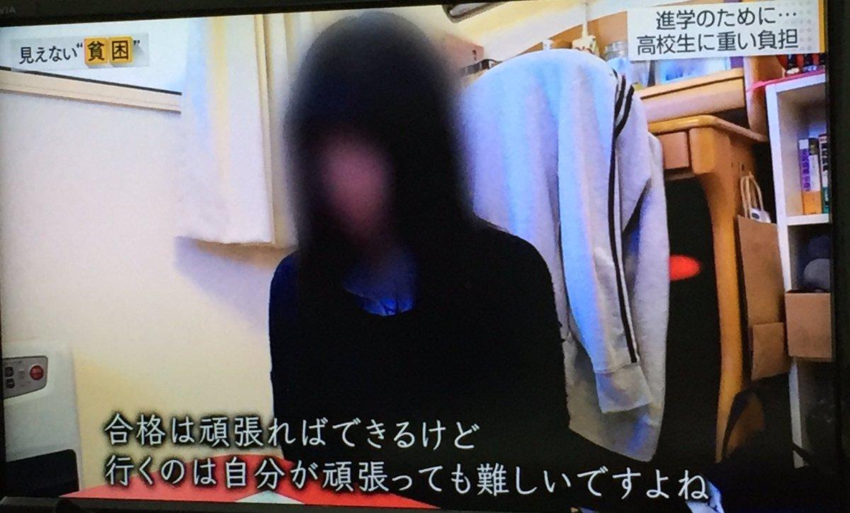NHKスペシャル「見えない貧困」。大学進学のために月12万円の奨学金を借りる決意をするも、その支給前…