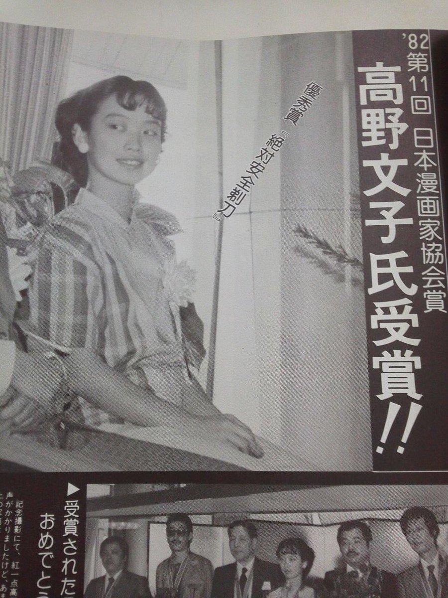 若かりし頃の高野文子さんが高野さんの漫画のキャラクターよりもキャラクター然としていた件(第11回日本…