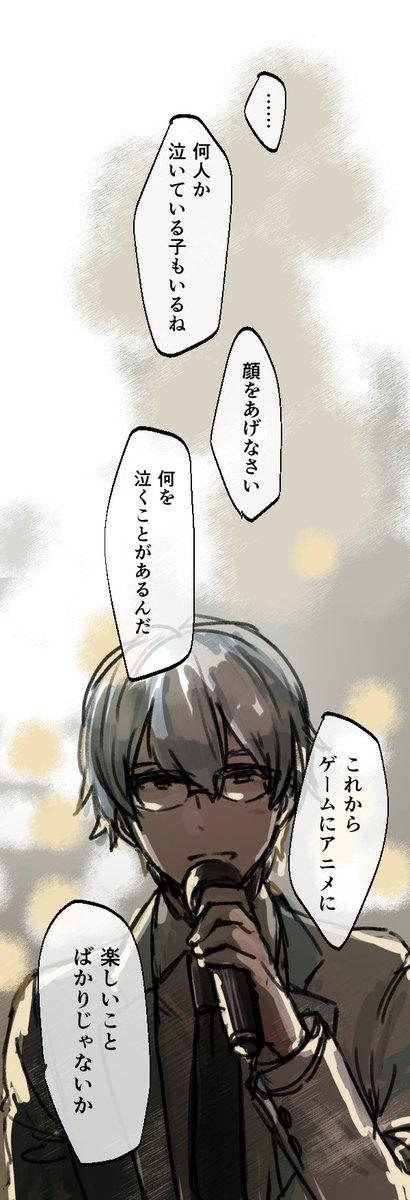 この言葉を口にしたときの、伊東健人さんの優しそうな顔が忘れられない。本当に硲先生だったよ。