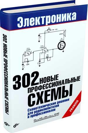 схемы для радиолюбителей коротковолновиков