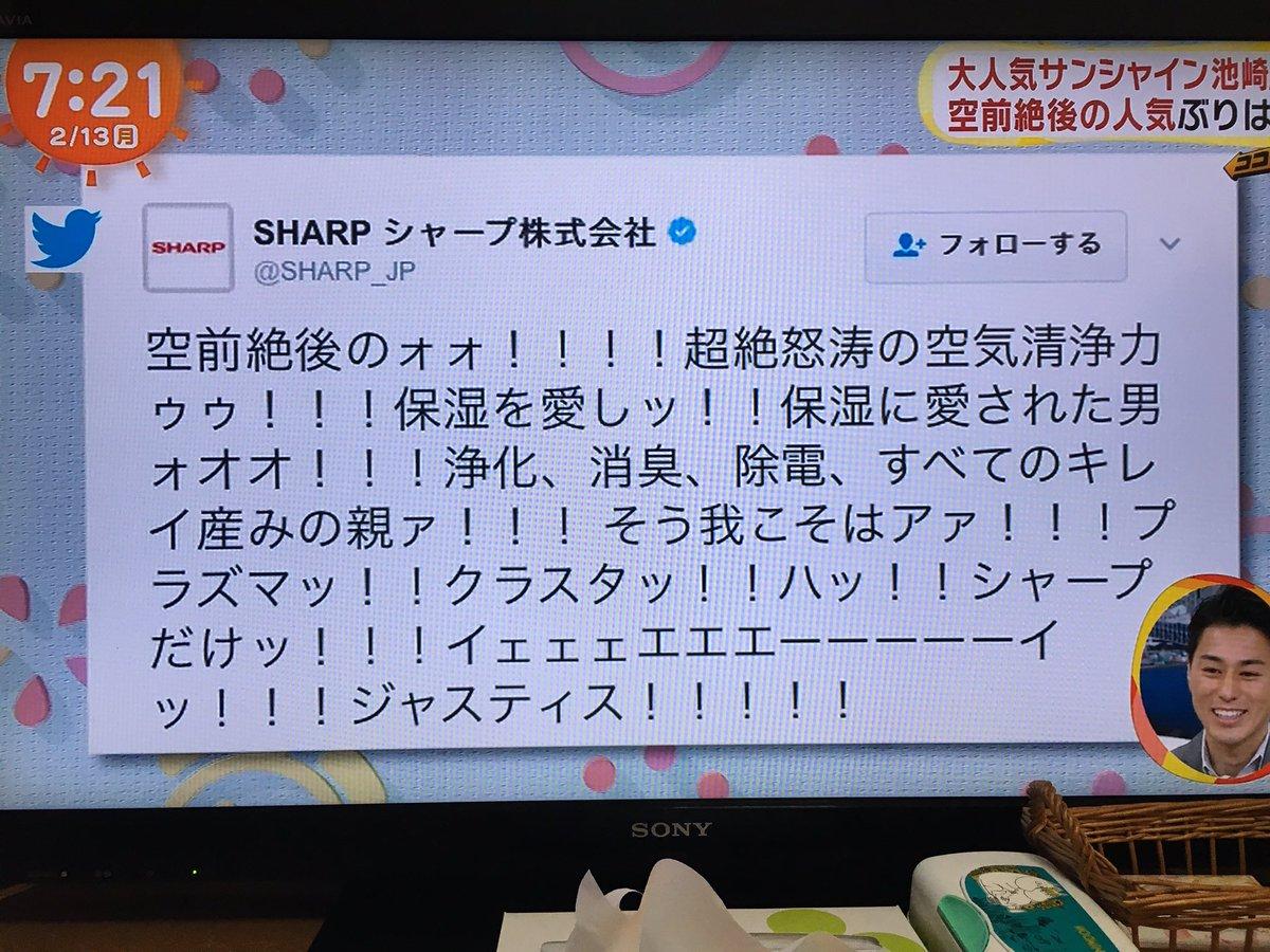 @SHARP_JP めざまし出演おめでとうございます