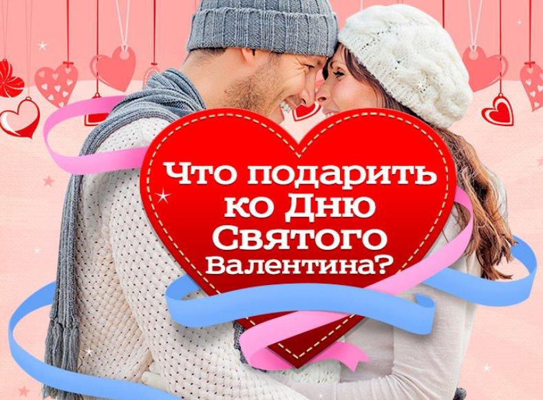 День всех влюбленных Подарки на день святого Валентина