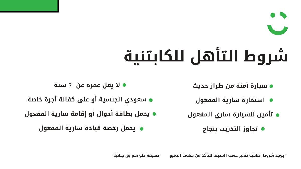 كريم السعودية No Twitter من أهم الشروط في كريم للتأهل ككابتن