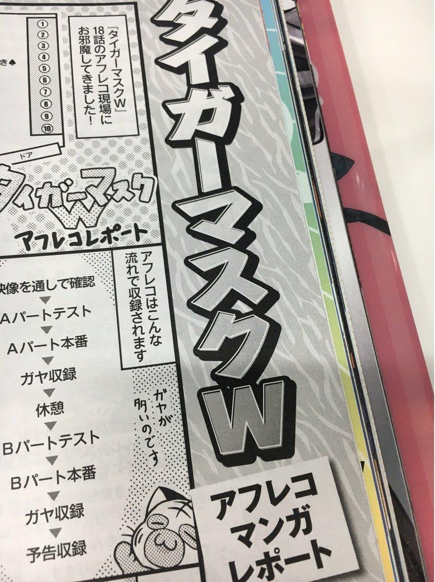 【雑誌掲載情報】 2/11(土)に放送された #タイガーマスクW 18話は、女子プロレスラー大活躍の…