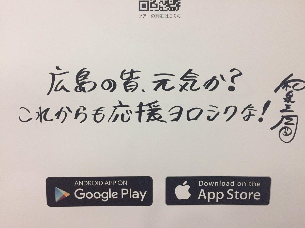 うああああ😭😭😭🙏❤️❤️❤️ #ハロー広島