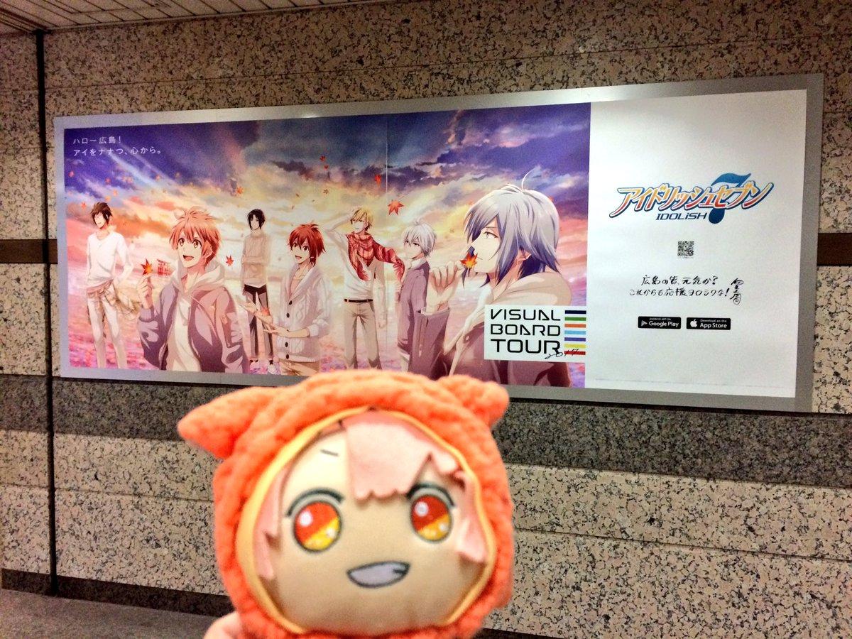 ポスター貼られました!!!  #ハロー広島