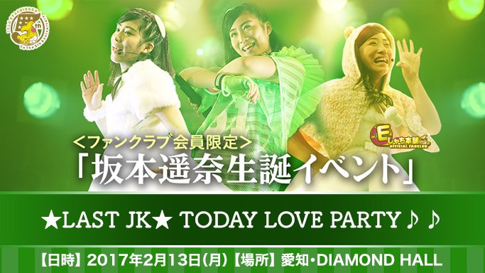 🐻本日ダイアモンドホールで開催「坂本遥奈生誕イベント」🐻 「★LAST JK★TODAY LOVE …