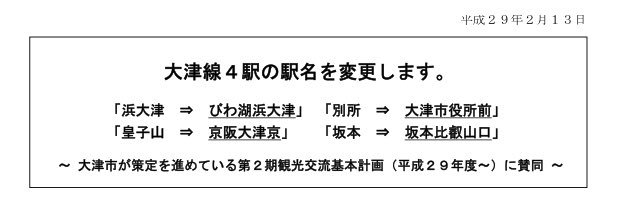大津線4駅の駅名を変更します(京阪 ニュースリリース)keihan.co.jp/corporate/…